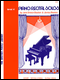 Piano Recital Solos - Level 4